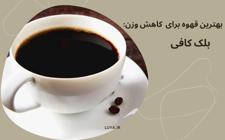 بلک کافی  قهوه برای لاغری