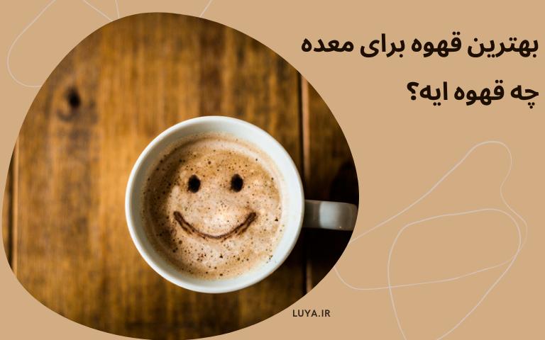 بهترین قهوه برای معده درد