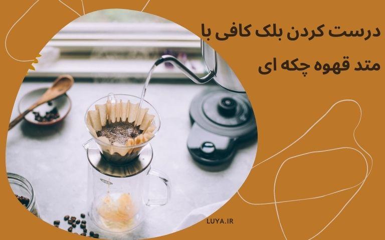 درست کردن قهوه فیلتری