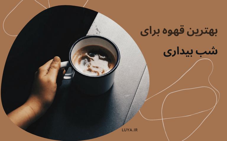 بهترین قهوه برای شب بیداری