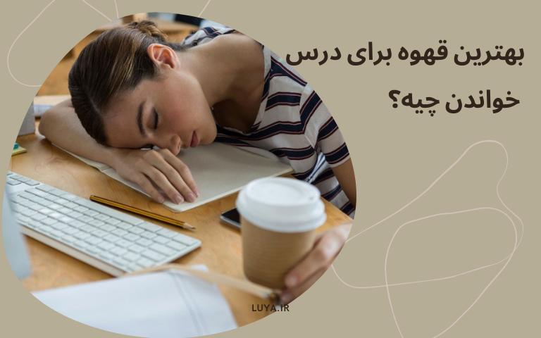 خوابیدن هنگام درس خواندن